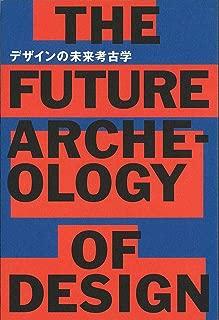 デザインの未来考古学