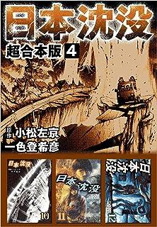 日本沈没 超合本版 4巻