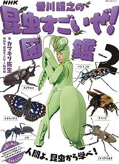 NHK「香川照之の昆虫すごいぜ!」図鑑 vol.2 (2) (教養・文化シリーズ)