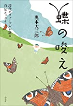 表紙: 現代のファーブルが語る自伝エッセイ 蝶の唆え | 奥本大三郎