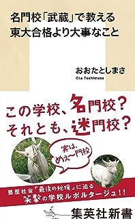 名門校「武蔵」で教える東大合格より大事なこと (集英社新書)