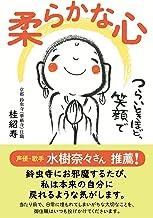表紙: 柔らかな心 | 桂紹寿