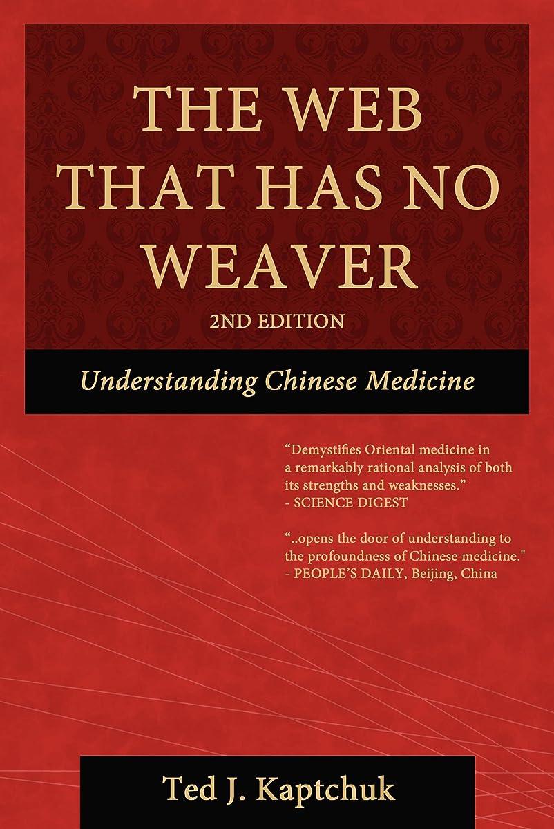 建築家の間で気づかないThe Web That Has No Weaver: Understanding Chinese Medicine (English Edition)