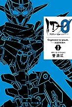 ID‐0 Ⅰ Cognosce te ipsum.――汝自身を知れ (ハヤカワ文庫JA)