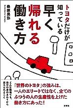 表紙: トヨタだけが知っている早く帰れる働き方   桑原晃弥