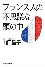 表紙: フランス人の不思議な頭の中 (角川学芸出版単行本) | 山口 昌子