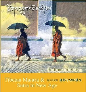 Tibetan Mantra and Sutra in New Age 3 - Padmasambhava