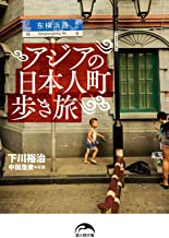 表紙: アジアの日本人町歩き旅 (新人物文庫) | 下川 裕治