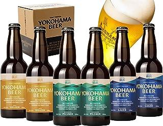 横浜ビール JABC金銀銅受賞ビール 3銘柄(金:ヴァイツェン / 銀:ラガー / 銅:ピルスナー)飲み比べ6本セット 詰め合わせギフトセット 【YOKOHAMA BEER】
