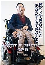 表紙: 僕にしかできないこと あなただからできること: 障害を忘れられる瞬間を求めて | 長野僚
