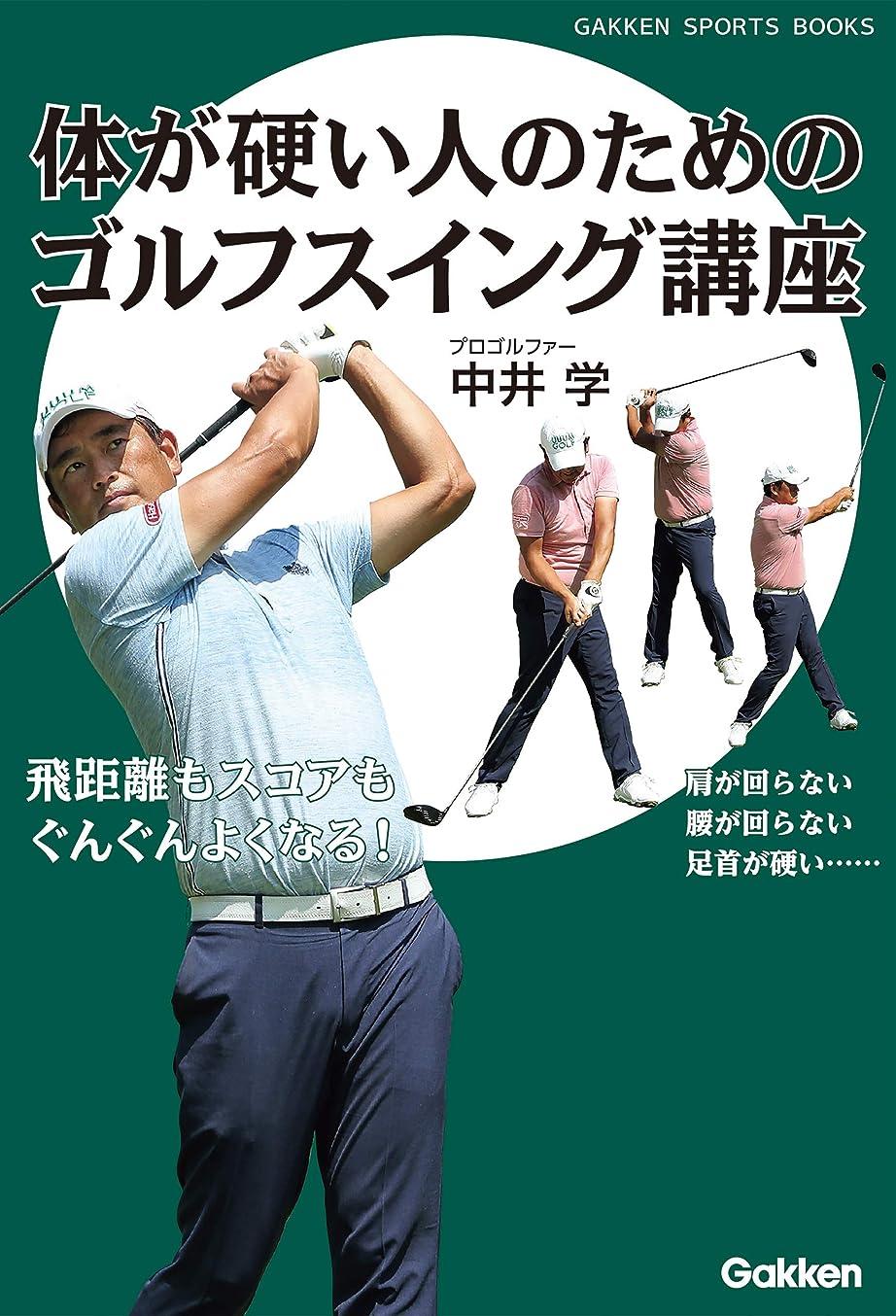 あからさま聴衆人工的な体が硬い人のためのゴルフスイング講座 飛距離もスコアもぐんぐんよくなる! (学研スポーツブックス)