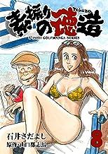 表紙: 素振りの徳造 8巻 (石井さだよしゴルフ漫画シリーズ)   石井 さだよし