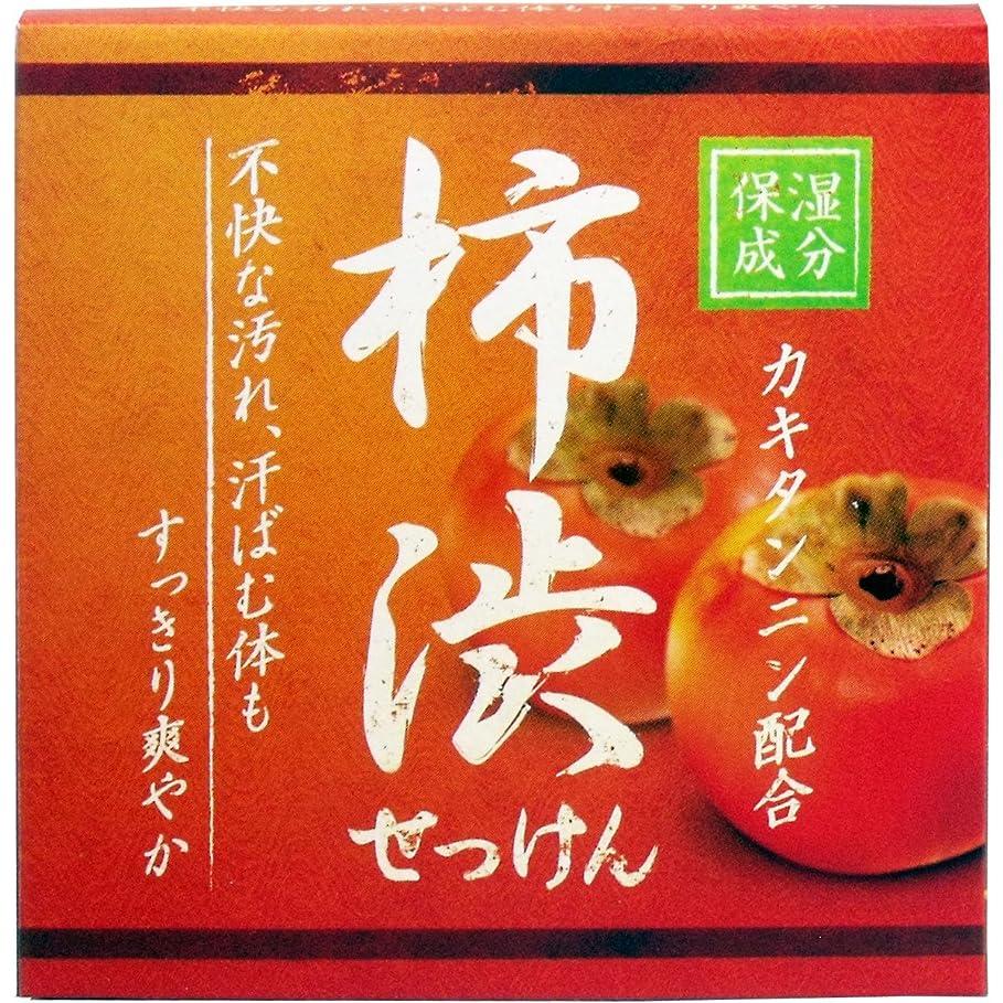 雄弁見分ける麦芽クロバーコーポレーション 柿渋配合石けん 石鹸 セッケン せっけん HYA-SKA 80g×3