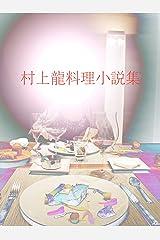 村上龍料理小説集 (村上龍電子本製作所) Kindle版