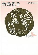 表紙: 式子内親王・永福門院 現代日本のエッセイ (講談社文芸文庫) | 竹西寛子