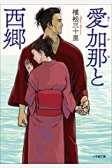 愛加那と西郷 Kindle版