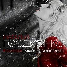 Пьяная (Agafonov Remix)