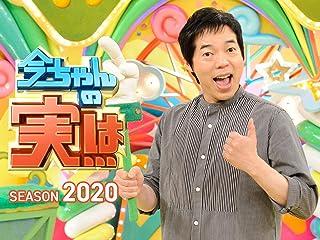 今ちゃんの『実は…』 2020