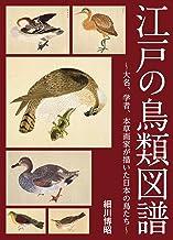 表紙: 江戸の鳥類図譜 ~大名、学者、本草画家が描いた日本の鳥たち~   細川博昭