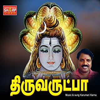 thiruvarutpa audio