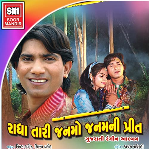 gujarati film vikram thakor mp3 song