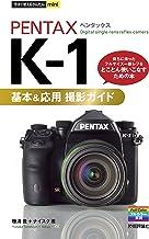表紙: 今すぐ使えるかんたんmini PENTAX K-1 基本&応用撮影ガイド | 種清豊