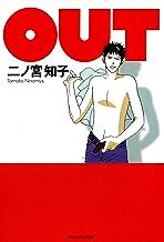 表紙: OUT (祥伝社コミック文庫) | 二ノ宮知子
