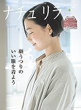 表紙: ナチュリラ 2018年 05月号 [雑誌] | 主婦と生活社