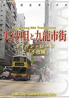 香港004尖沙咀と九龍市街 ~ネイザン・ロードと「不夜城」 まちごとチャイナ