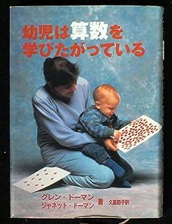 幼児は算数を学びたがっている