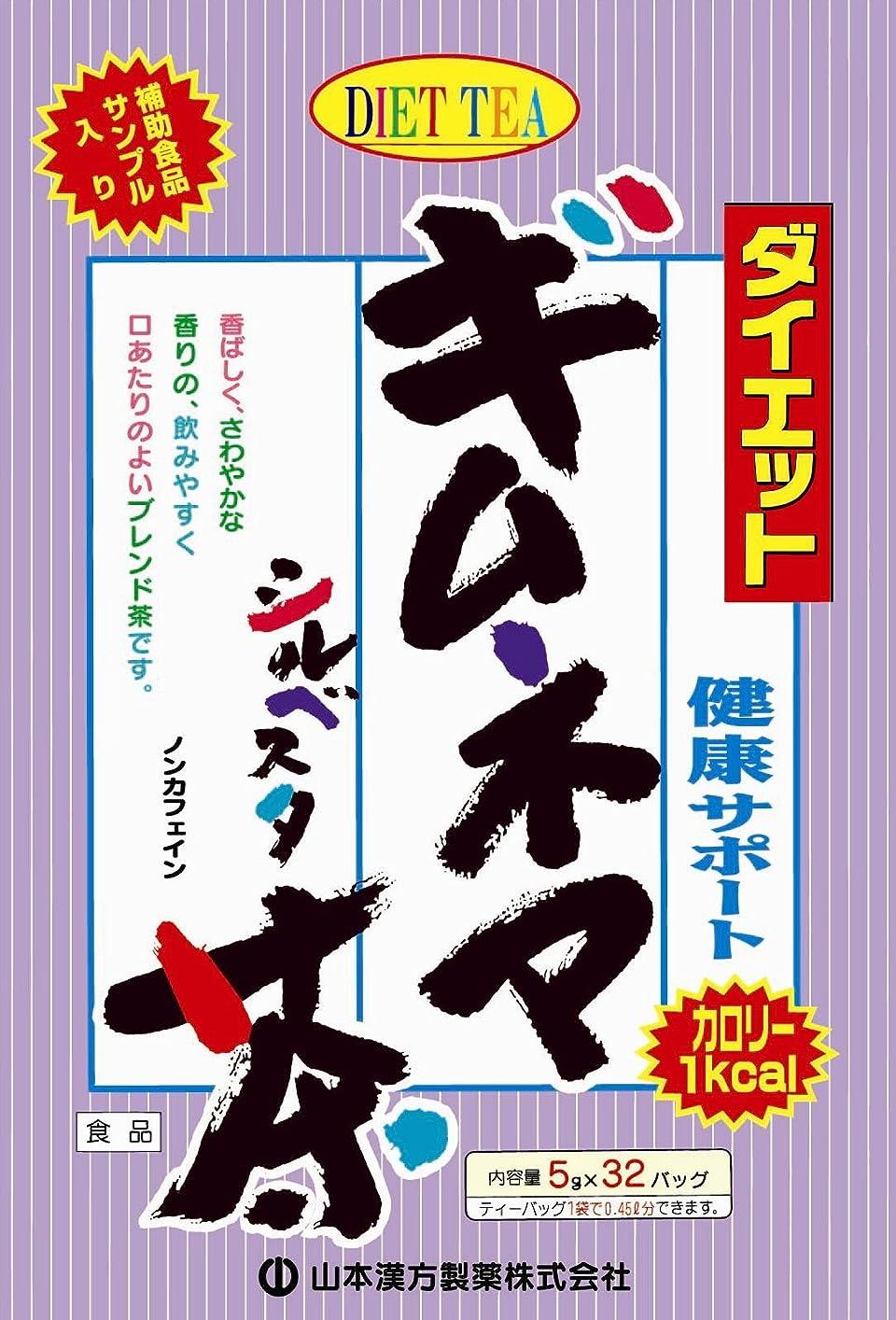 ウッズ浸透するフィットネス山本漢方製薬 ダイエットギムネマシルベスタ茶680 5gX32H