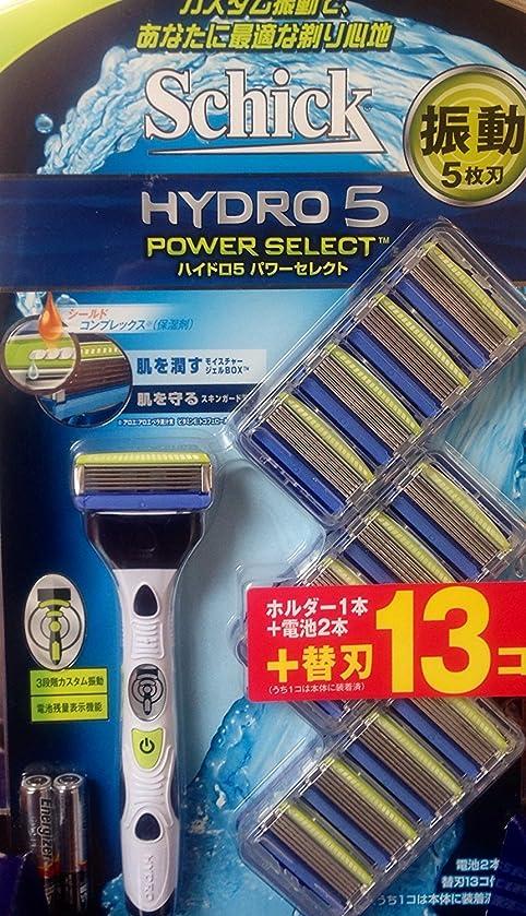 つぶす指持つお買い得 シック ハイドロ5 パワーセレクトホルダー1本+ 替刃 (13コ入)+電池2本