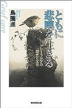 表紙: ともに悲嘆を生きる グリーフケアの歴史と文化 (朝日選書)   島薗 進