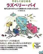 表紙: やさしくはじめるラズベリー・パイ 電子工作でガジェット&簡易ロボットを作ってみよう   クジラ飛行机