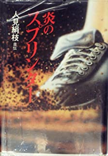 炎のスプリンター—人見絹枝自伝 (1983年)