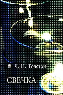 The Candle (World Classics) (Russian Edition)