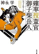 表紙: 確率捜査官 御子柴岳人 ファイヤーゲーム (角川文庫) | 神永 学
