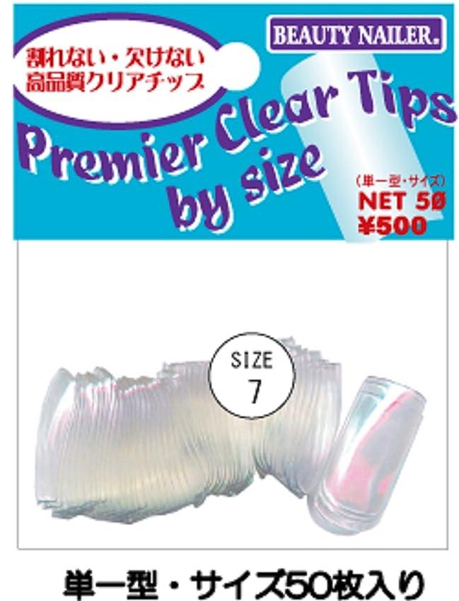 好意無臭契約するプレミアクリアチップスバイサイズ SIZE-7