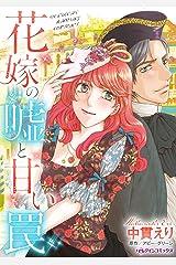花嫁の嘘と甘い罠 (ハーレクインコミックス) Kindle版