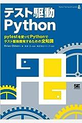 テスト駆動Python Kindle版