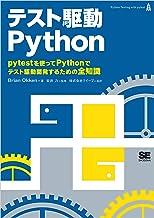 表紙: テスト駆動Python   BrianOkken