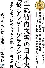 表紙: 正統竹内文書の日本史「超」アンダーグラウンド1 | 秋山眞人