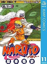 表紙: NARUTO―ナルト― モノクロ版 11 (ジャンプコミックスDIGITAL) | 岸本斉史