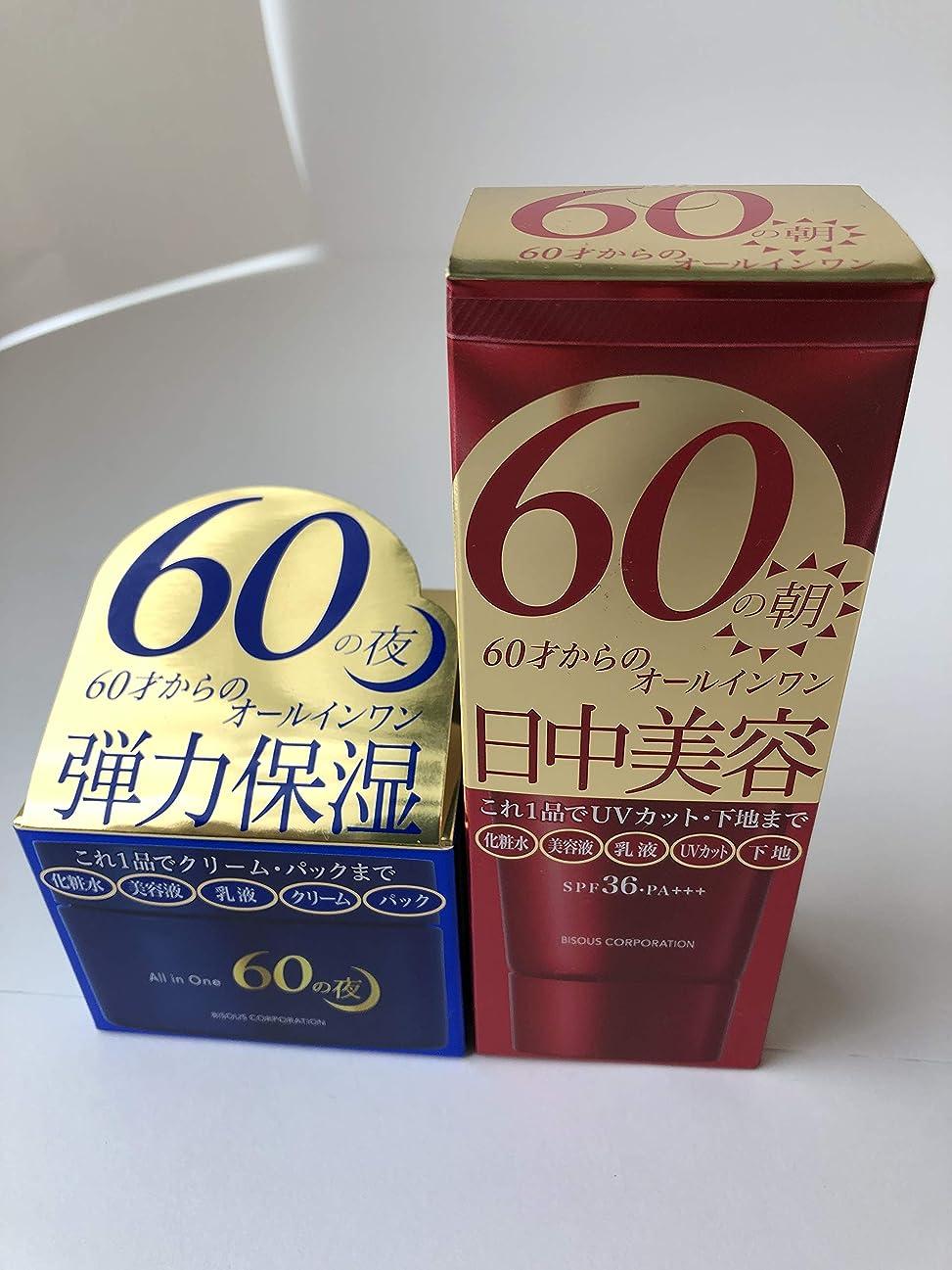 没頭する蜂窒素ビズー 60の朝(1本入) +ビズー 60の夜(1本入) / (1set)