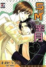 SとMの蜜月【電子限定描き下ろし漫画付】 (アクアコミックス)