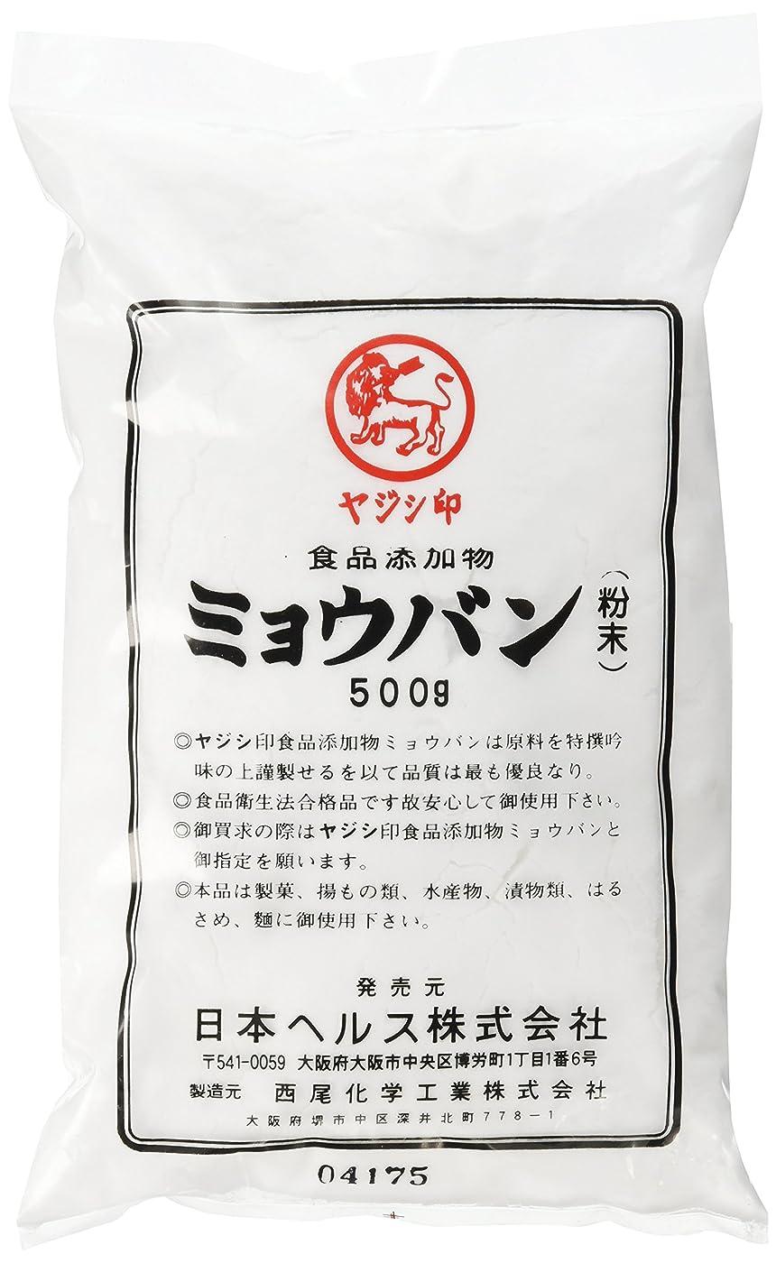 勇気のある海軍同僚日本ヘルス 食添ミョウバン粉末 500g