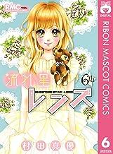 表紙: 流れ星レンズ 6 (りぼんマスコットコミックスDIGITAL) | 村田真優