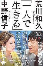表紙: 「一人で生きる」が当たり前になる社会 | 中野信子