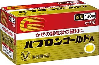 【指定第2類医薬品】パブロンゴールドA<錠> 130錠