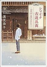 表紙: シマイチ古道具商―春夏冬人情ものがたり―(新潮文庫)   蓮見恭子